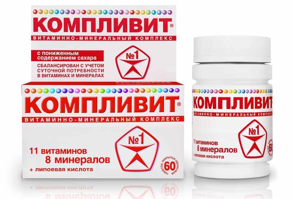 компливит - витамины для укрепления иммунитета