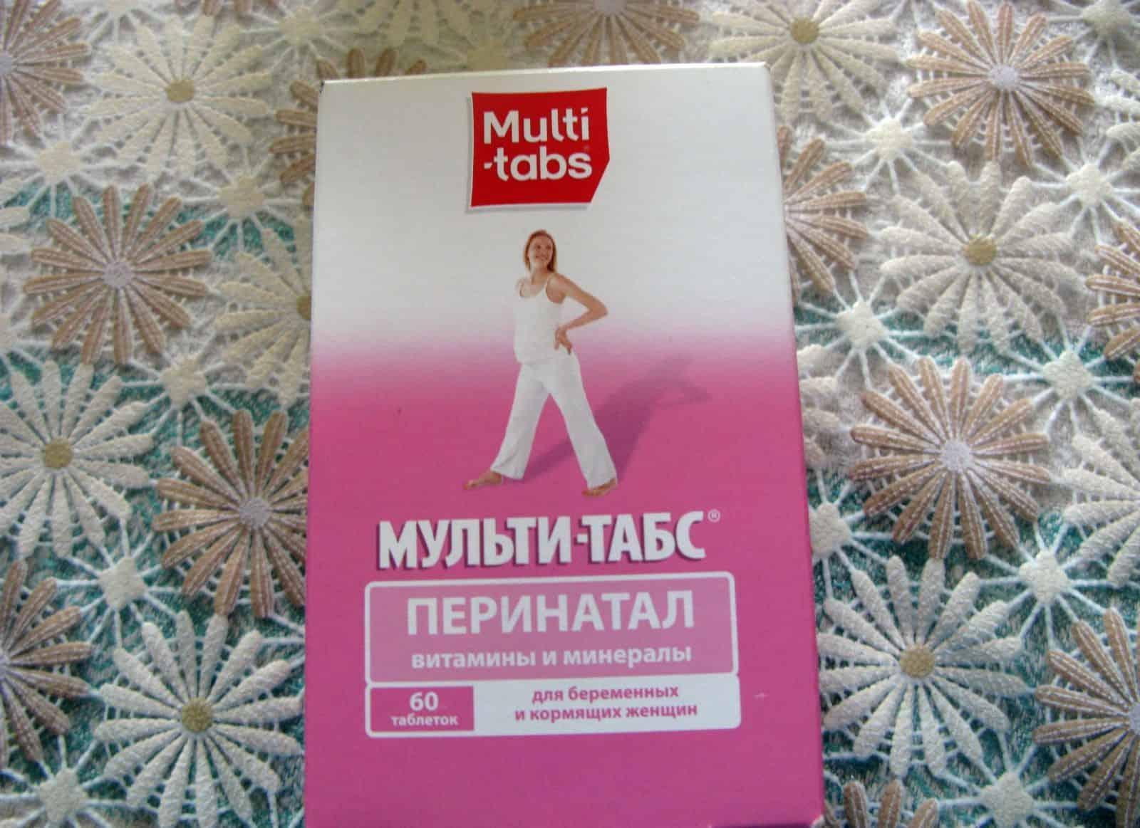 Мульти-Табс Перинатал - минерально-витаминный комплекс после родов