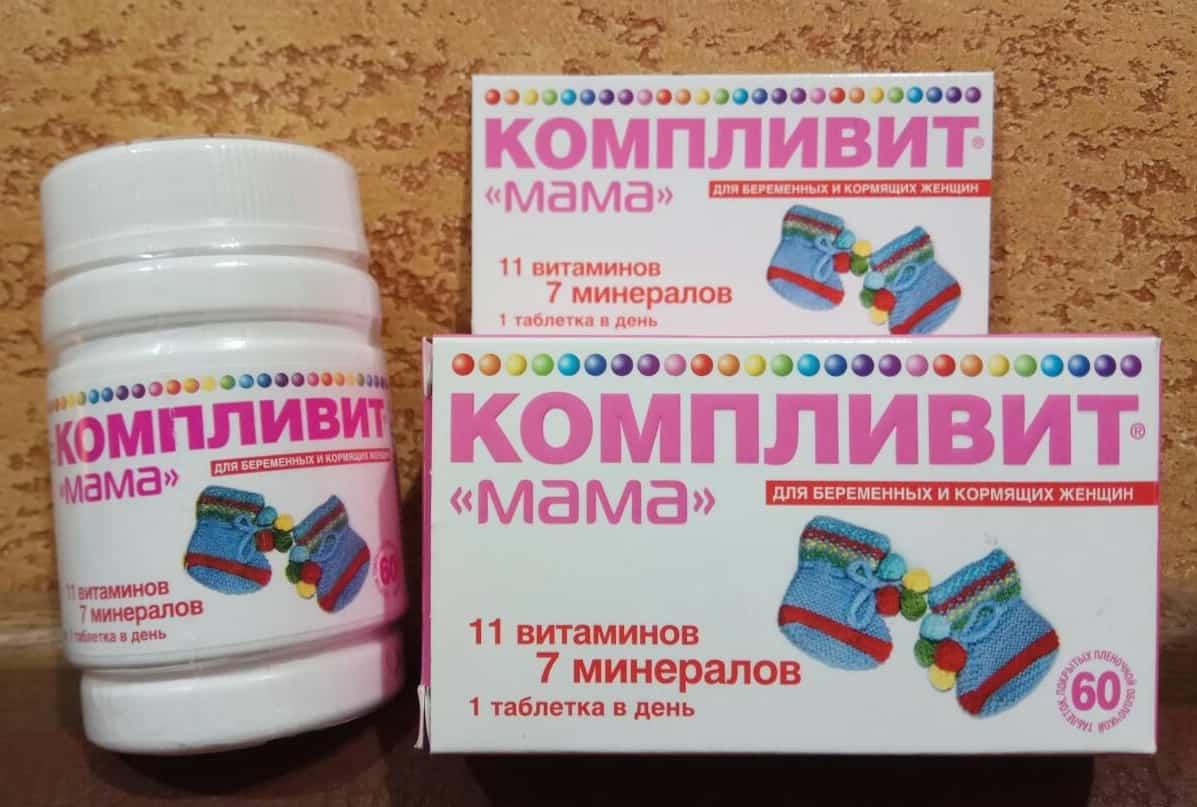 Компливит Мама - минерально-витаминный комплекс после родов