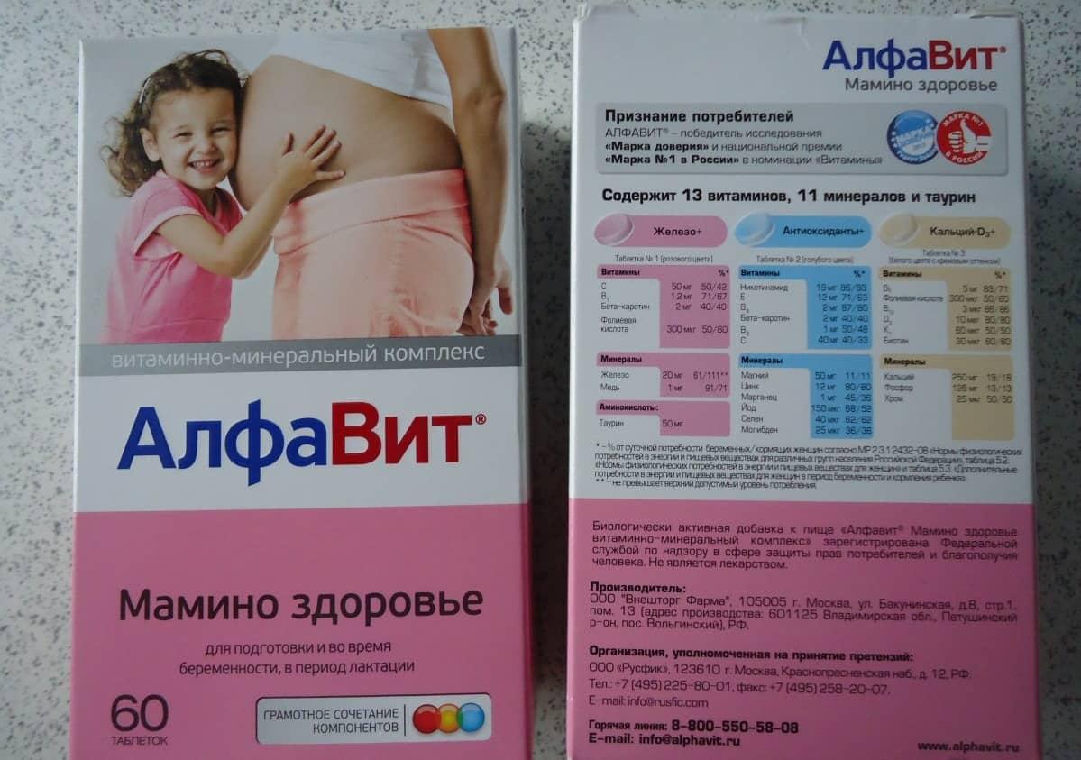 Алфавит Мамино Здоровье - минерально-витаминный комплекс после родов