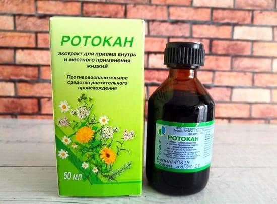 Ротокан - препарат с экстрактом календулы