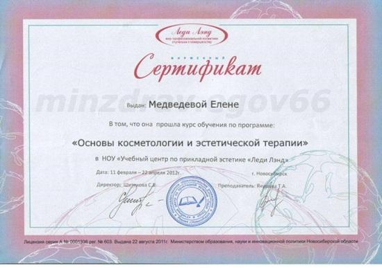 sertifikat kosmetologiya - Эксперты блога