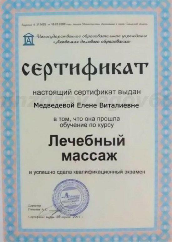 sertifikat massazh 1 - Эксперты блога