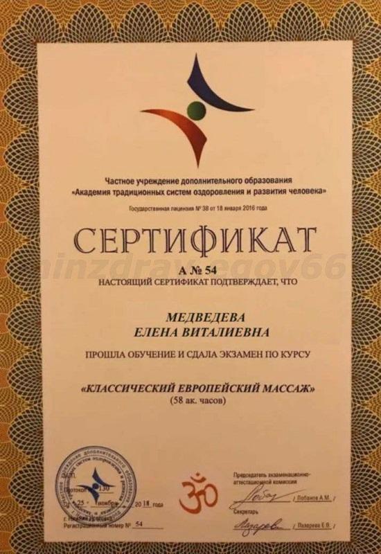 sertifikat massazh 2 - Эксперты блога