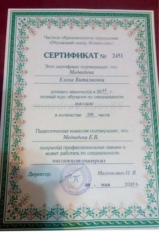 sertifikat massazh - Эксперты блога